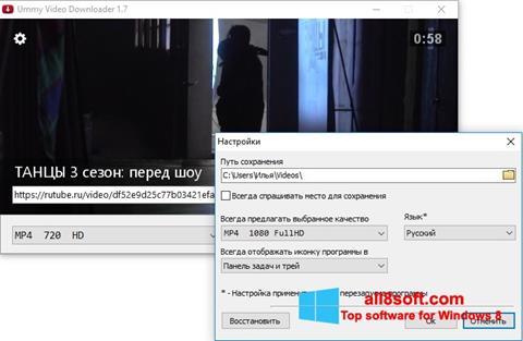 Skärmdump Ummy Video Downloader för Windows 8